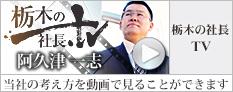 栃木の社長