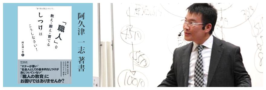 職人育成・経営セミナー 知識職人 ビジネスモデル
