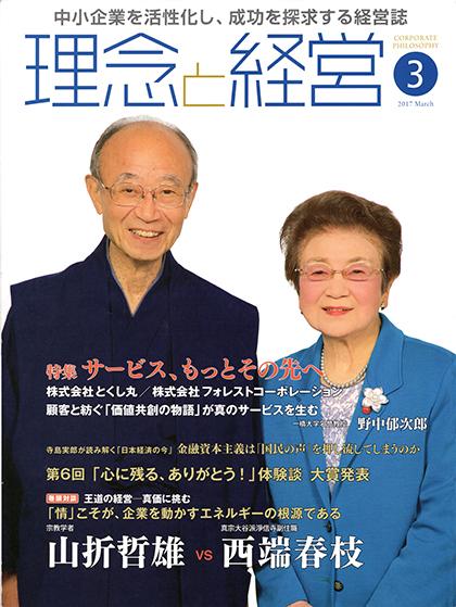 理念と経営201703号表紙
