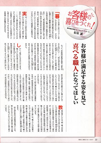 理念と経営201703